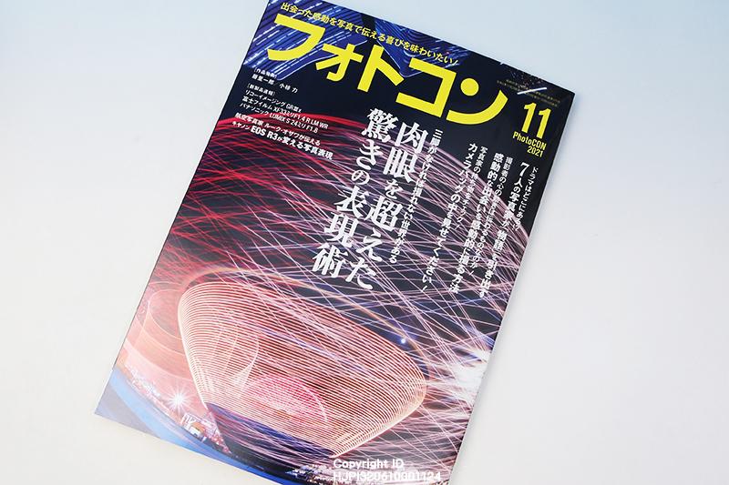 株式会社日本写真企画「フォトコン11月号」にて受賞しました。タイトル「バフッ」