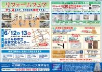 ふじみ野産業文化センター20210612~13-1