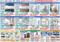 TOTOフェア川越20210612~13-2