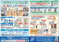 坂戸市文化会館20210703~04-1