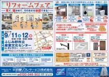 ふじみ野産業文化センター20210911~12-1