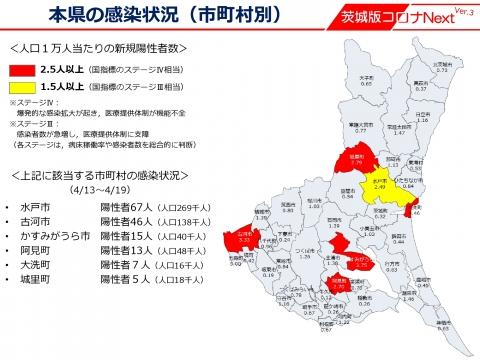 令和3年4月19日「感染拡大市町村の指定がされました。」_000003