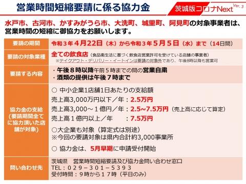 令和3年4月19日「感染拡大市町村の指定がされました。」_000009