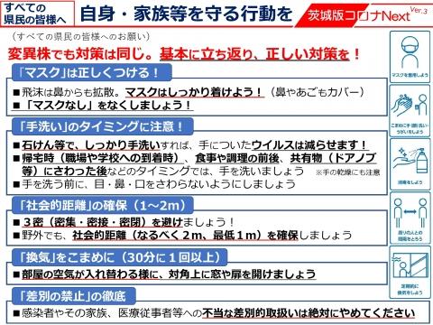 令和3年4月19日「感染拡大市町村の指定がされました。」_000010