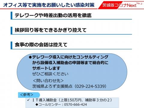 令和3年4月19日「感染拡大市町村の指定がされました。」_000011