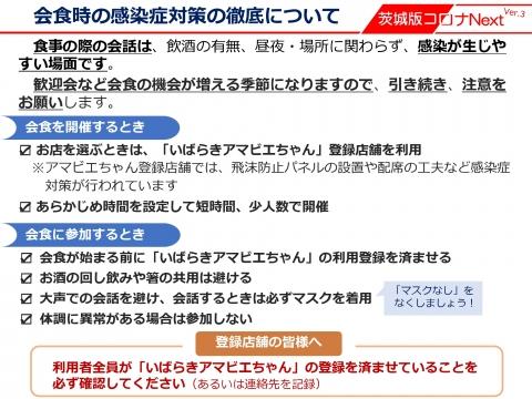 令和3年4月19日「感染拡大市町村の指定がされました。」_000014
