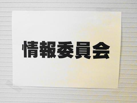 「茨城県議会情報委員会が開かれました。」①