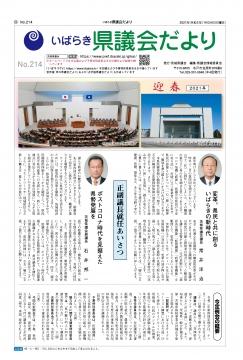 「茨城県議会情報委員会が開かれました。」①1