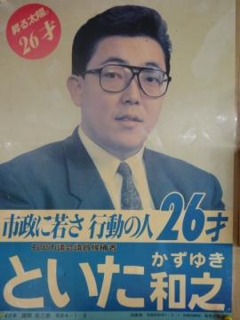 「議員初当選から30周年記念&結婚29周年記念祝い」③