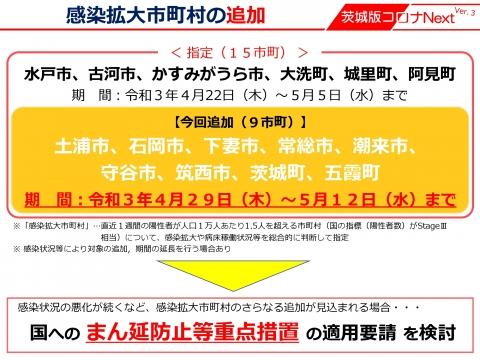 令和3年4月26日「石岡市を含めたコロナ感染拡大市町村の指定」_000001