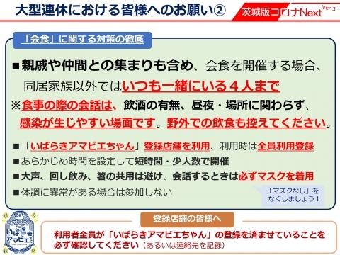 令和3年4月26日「石岡市を含めたコロナ感染拡大市町村の指定」_000004