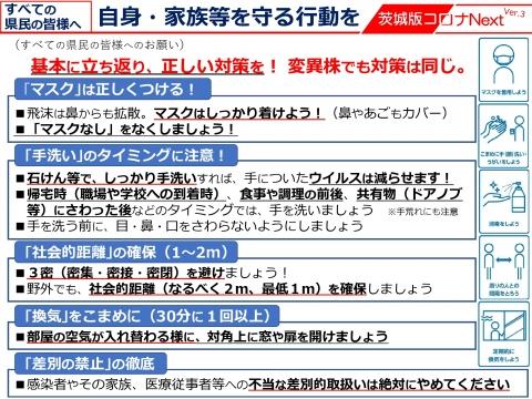 令和3年4月26日「石岡市を含めたコロナ感染拡大市町村の指定」_000005