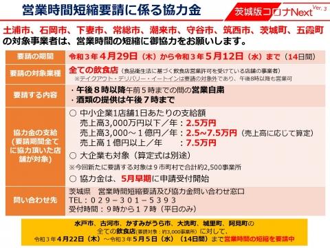 令和3年4月26日「石岡市を含めたコロナ感染拡大市町村の指定」_000006