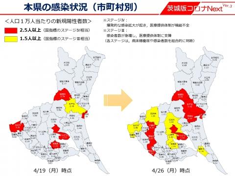 令和3年4月26日「石岡市を含めたコロナ感染拡大市町村の指定」_000010