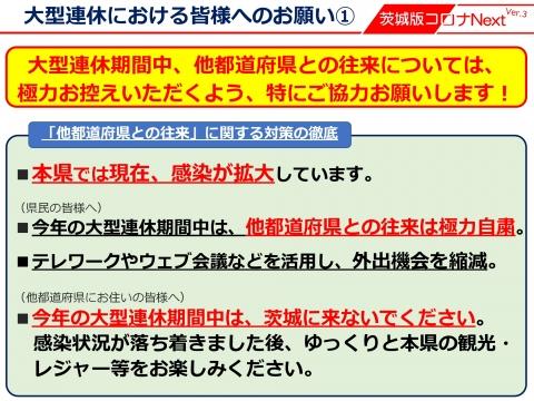 令和3年4月30日「国へまん延防止等重点措置」の適用要請_000005