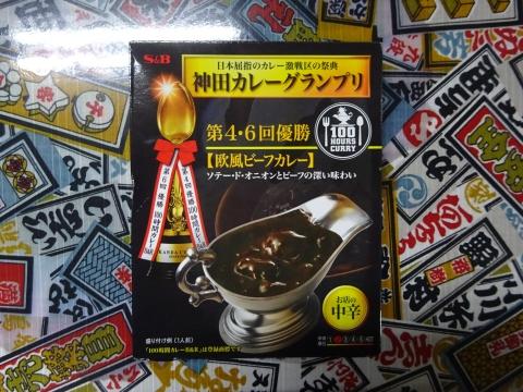 「神田カレーグランプリ第4・6回優勝100HOURSCURRY&サトウのごはん銀シャリ」②