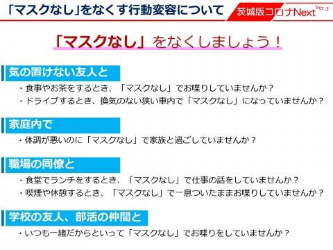令和3年5月10日「感染拡大市町村の追加等、及び石岡市は13日解除!」_000007