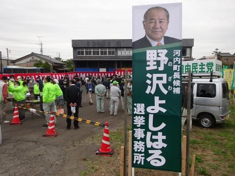 「茨城県河内町 野沢よしはる町長候補」出陣式①