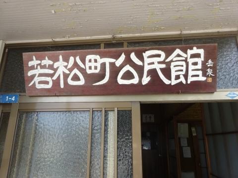 「令和3年度若宮八幡神社総代会」総会⑨