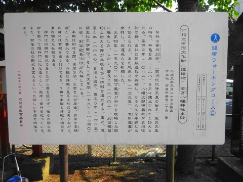 「令和3年度若宮八幡神社総代会」総会⑩
