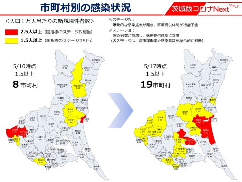 令和3年5月17日「感染拡大市町村の追加等」_000002