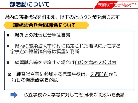 令和3年5月17日「感染拡大市町村の追加等」_000009