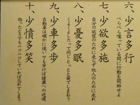 """「健康十訓""""小言多行""""&""""小欲多施""""」②"""