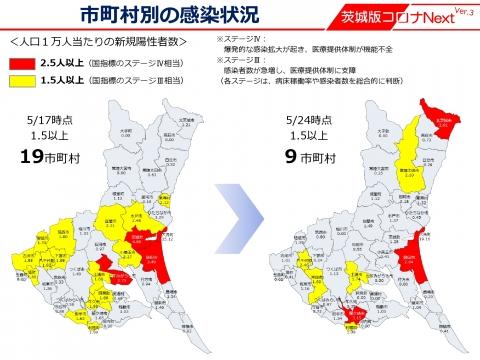 令和3年5月24日「感染拡大市町村の追加等について」_000002
