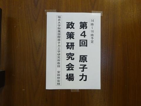 「茨城県議会第2回定例会が始まりました!」本会議・情報委員会・政務調査会原子力研究会⑤