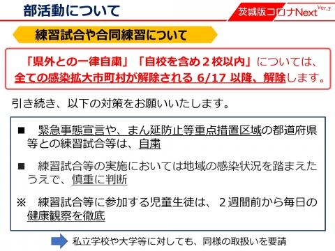 令和3年6月7日「コロナ判断指標がステージ2・大型接種会場設置」_000007