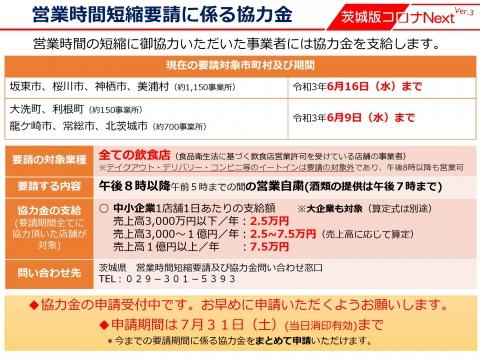 令和3年6月7日「コロナ判断指標がステージ2・大型接種会場設置」_000008