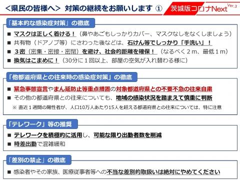 令和3年6月7日「コロナ判断指標がステージ2・大型接種会場設置」_000011