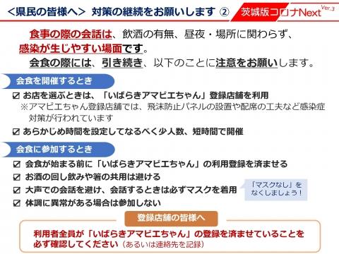 令和3年6月7日「コロナ判断指標がステージ2・大型接種会場設置」_000012