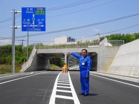 「茨城空港アクセス道路が全線開通しました!」①