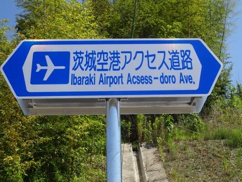 「茨城空港アクセス道路が全線開通しました!」④