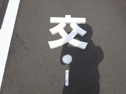 「茨城空港アクセス道路が全線開通しました!」⑭