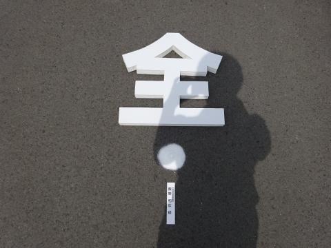 「茨城空港アクセス道路が全線開通しました!」⑰