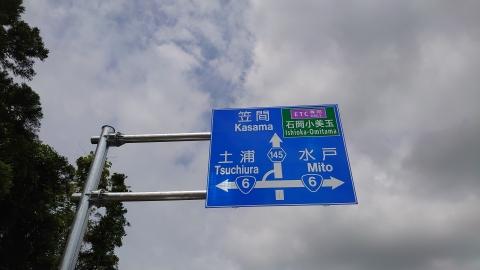 「茨城空港アクセス道路が全線開通しました!」㉚
