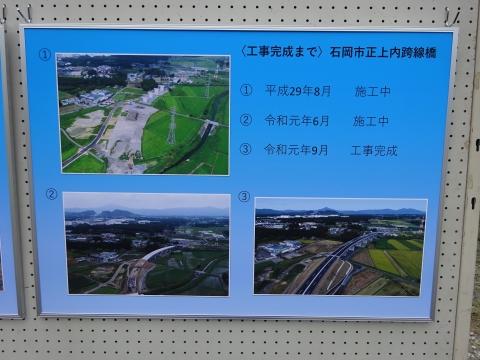 「茨城空港アクセス道路が全線開通しました!」㉛