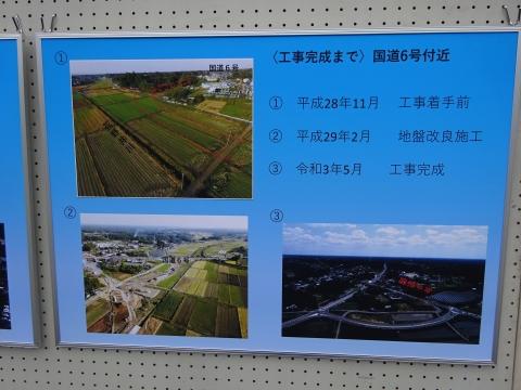 「茨城空港アクセス道路が全線開通しました!」㉞