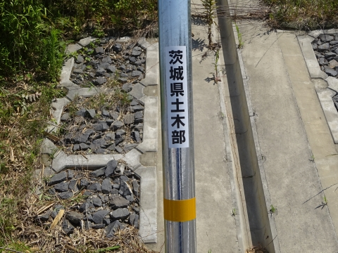 「茨城空港アクセス道路が全線開通しました!」㊵