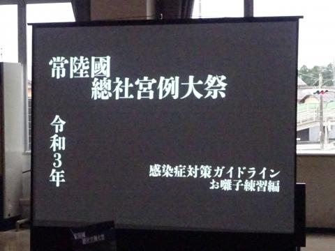 「第3回常陸國總社宮例大祭代表者会議」①