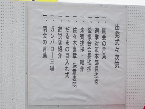 「利根町町長選挙 佐々木よしあき候補」出発式⑩1