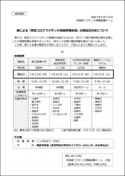 令和3年7月1日「県による「新型コロナワクチン大規模接種会場」の開設日決定について_000001
