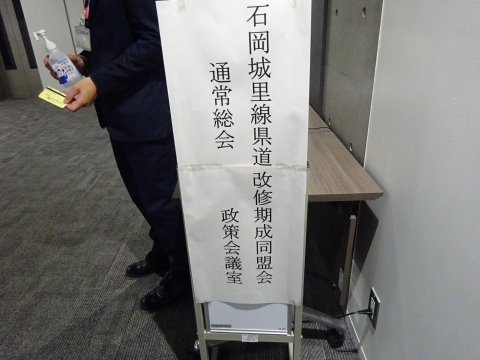 1「石岡城里線県道改修期成同盟会通常総会」 (3)
