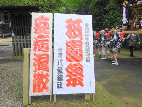 「八坂神社祇園祭」常陸國總社宮境内神輿渡御 (1)