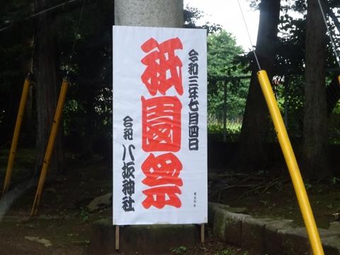 「八坂神社祇園祭」常陸國總社宮境内神輿渡御 (51)