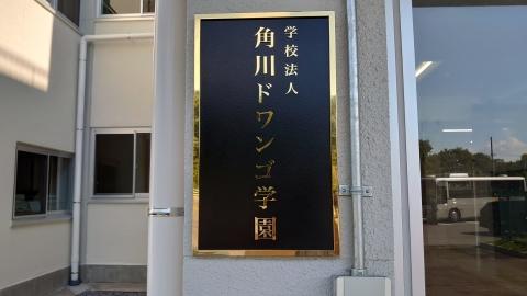 「総務企画委員会」フラワーパーク&S高等学校県内調査 (54)_R