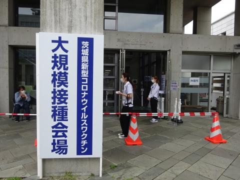「茨城県庁福利厚生棟でコロナウイルスワクチンを接種しました。」①