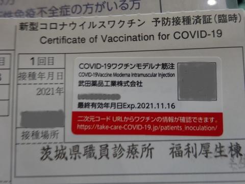「茨城県庁福利厚生棟でコロナウイルスワクチンを接種しました。」⑦1